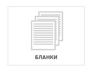 бланки Тольятти
