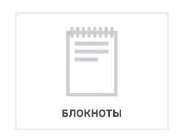 блокноты Тольятти