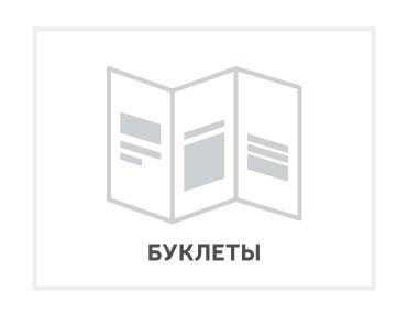 буклеты Тольятти