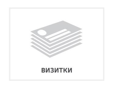 визитки Тольятти