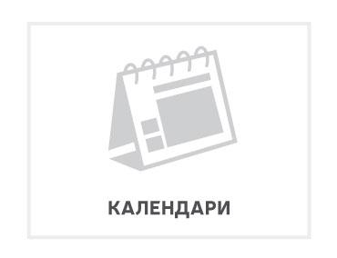 календари Тольятти