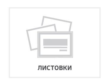 листовки Тольятти