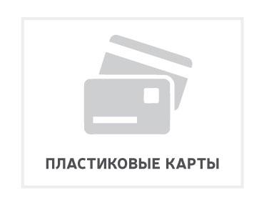 пластиковые карты Тольятти