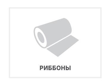 риббоны термотрансферная лента Тольятти