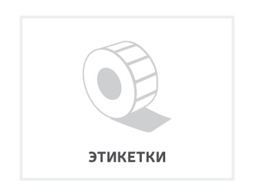 этикетки Тольятти